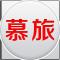 慕旅logo