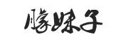 朦妹子logo