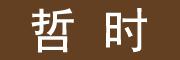 霂末logo