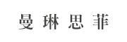 曼琳思菲logo