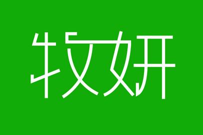 牧妍logo
