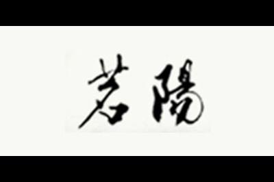 茗阳logo