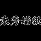 米秀墙纸logo