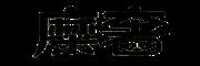 糜奢logo