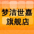 梦洁世嘉logo