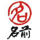名前食品logo