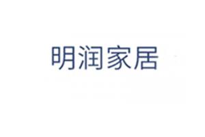 明润家居logo