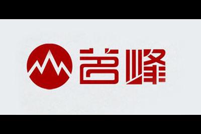 茗峰logo