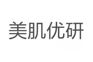 美肌优研logo