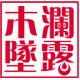 木澜坠露logo