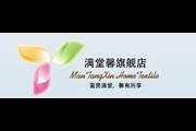 满堂馨logo
