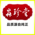淼珍堂logo
