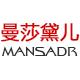 曼莎黛儿logo