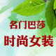 名门巴莎服饰logo