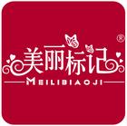 美丽标记logo