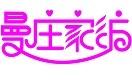 曼庄家纺logo