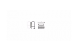 明富logo