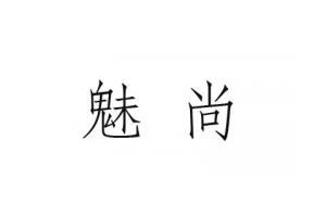 魅尚logo
