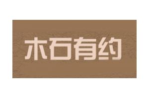 木石有约logo
