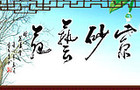 茗泥堂logo