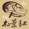 木景记logo
