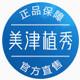 美津植秀logo