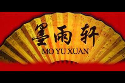 墨雨轩logo