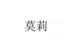 莫莉logo