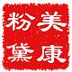美康粉黛logo