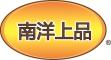 南洋上品logo