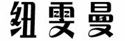 纽雯曼logo