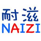 耐滋logo
