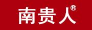 南贵人logo