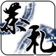 南里十三号logo