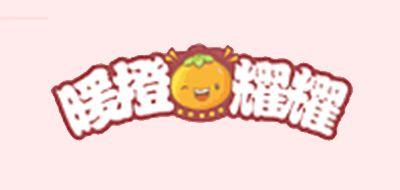 暖橙耀耀logo