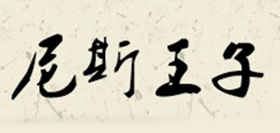 尼斯王子logo