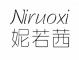 妮若茜logo