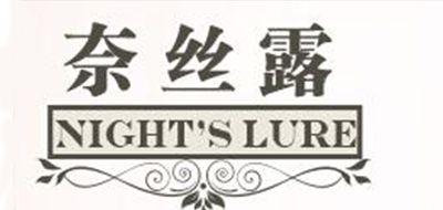 奈丝露logo