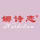 娜诗恋logo