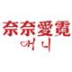 奈奈爱霓女装logo