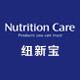NutritionCarelogo