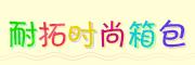 耐拓logo