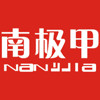南极甲logo