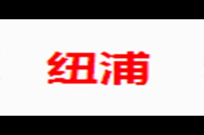 纽浦logo