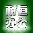 耐恒办公logo