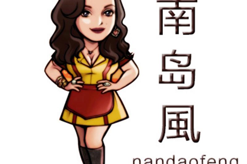 南岛风服饰logo