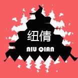 纽倩logo