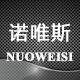 诺唯斯logo