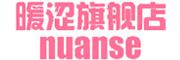 暖涩logo