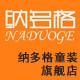 纳多格童装logo